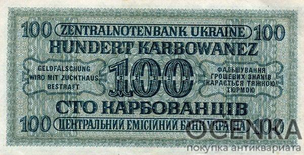 Банкнота 100 карбованцев 1942 года - 1