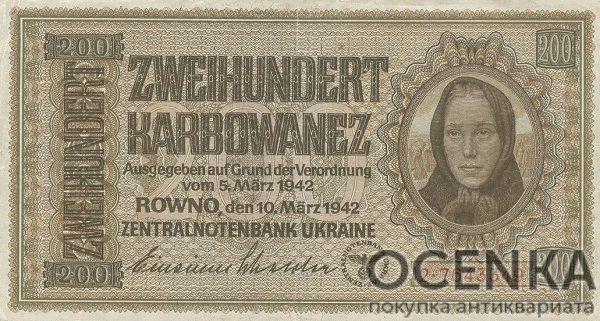 Банкнота 200 карбованцев 1942 года