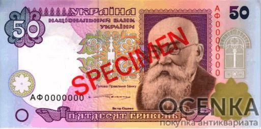 Банкнота 50 гривен 1995-2000 года SPECIMEN (образец)