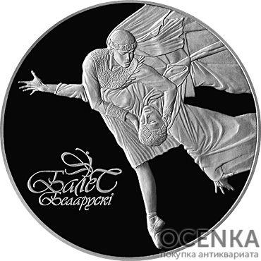 Серебряная монета 100 Рублей Белоруссии - 3