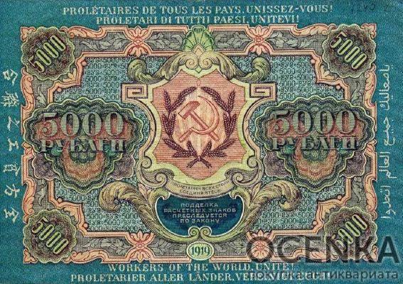 Банкнота РСФСР 5000 рублей 1919-1920 года - 1