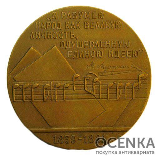 Памятная настольная медаль 125 лет со дня рождения М.П.Мусоргского - 1