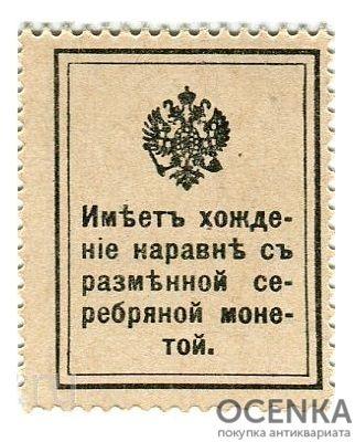 Банкнота (Марка) 20 копеек 1915-1917 года - 1