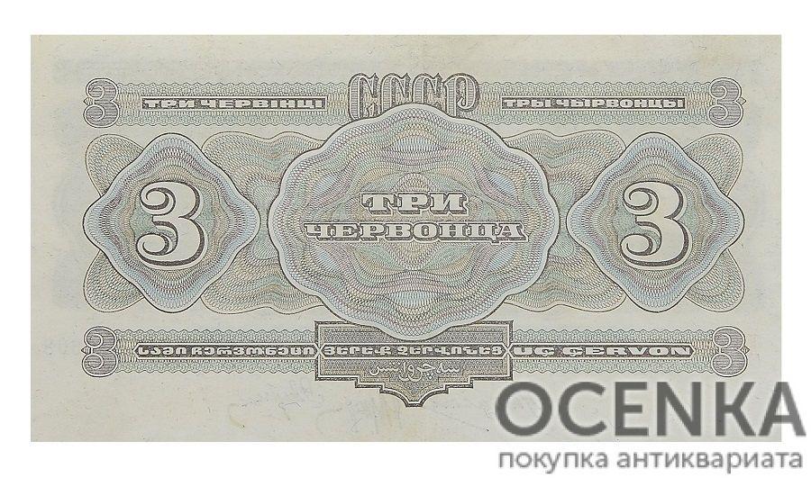 Банкнота 3 червонца 1932 года - 1