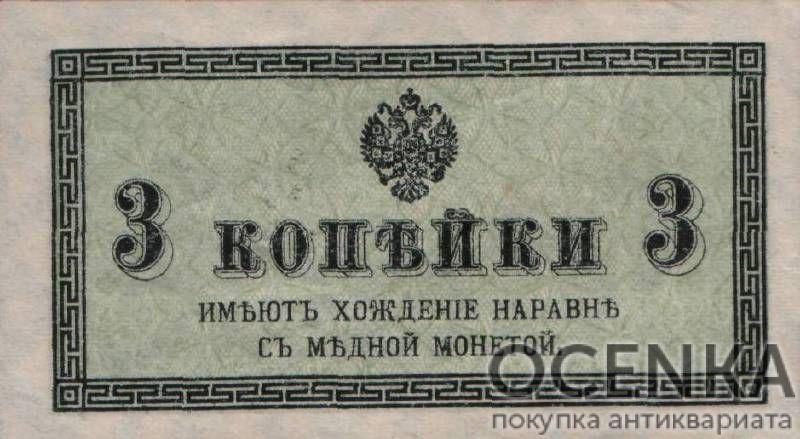 Банкнота (Билет) Казначейские 3 копейки 1915-1917 года