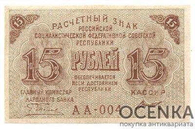 Банкнота РСФСР 15 рублей 1919 года