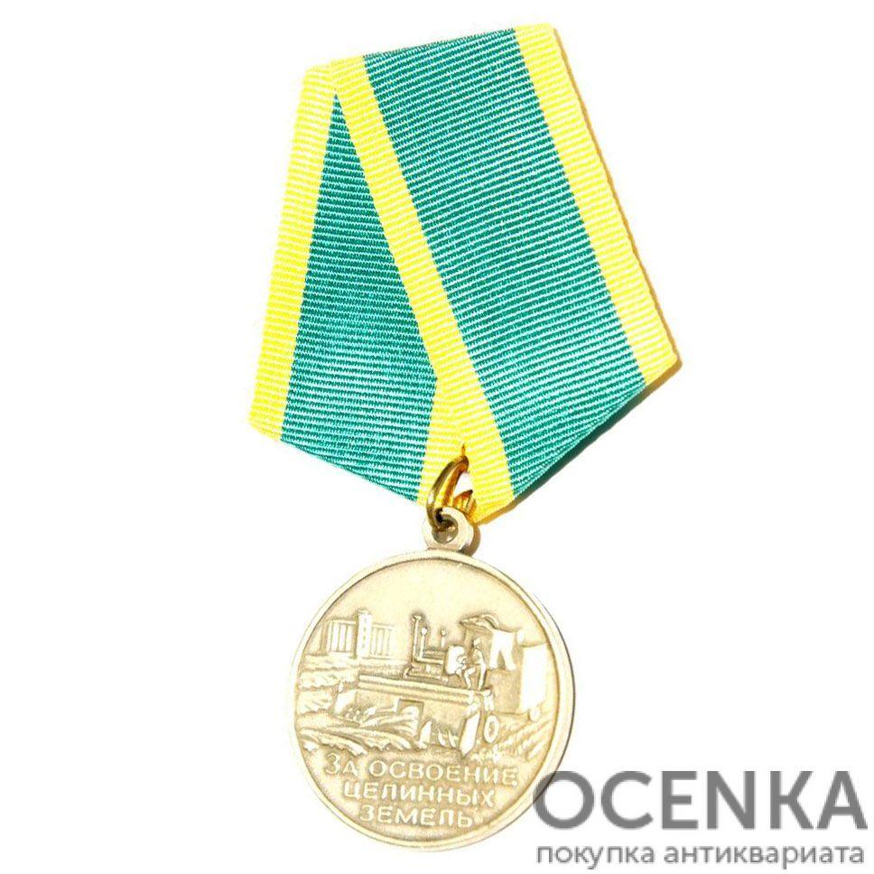 Медаль За освоение целинных земель