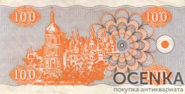 Банкнота 100 карбованцев (купон) 1992 года - 1