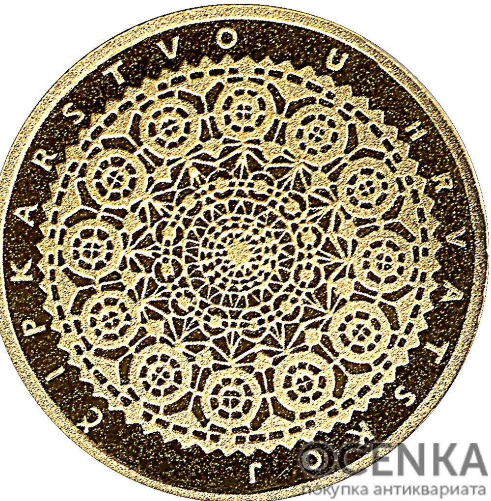 Золотая монета 10 Кун (10 Kuna) Хорватия