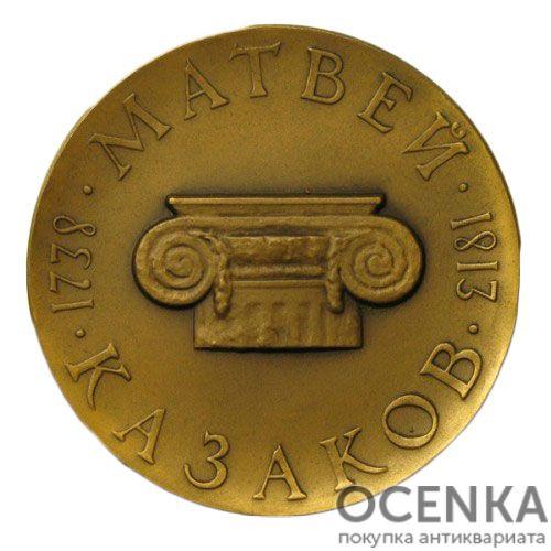 Памятная настольная медаль 225 лет со дня рождения М.Ф.Казакова