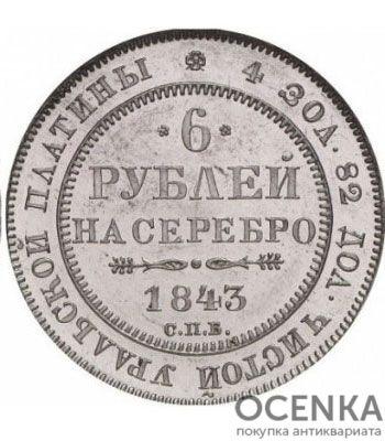 Платиновая монета 6 рублей 1843 года