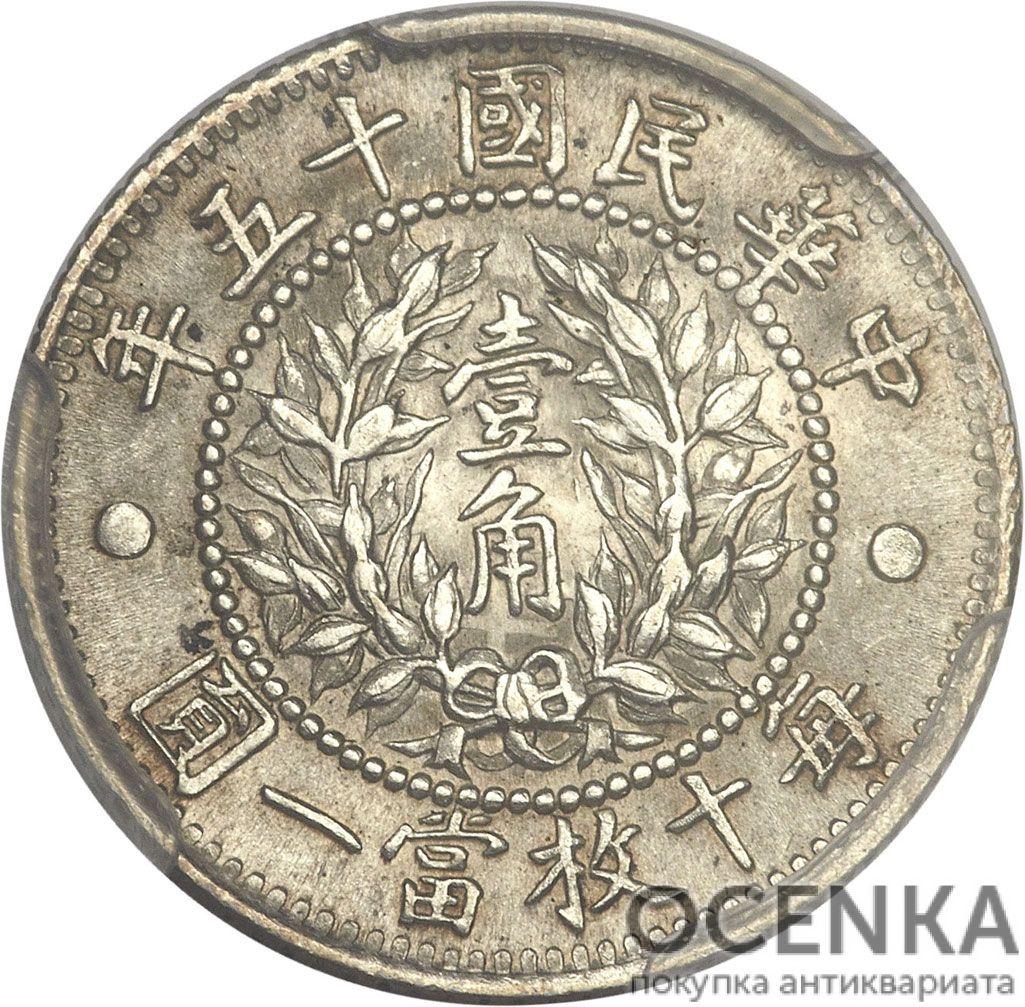 Серебряная монета 1 Цзяо (1 Jiao) Китай - 7