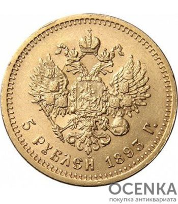 5 рублей 1893 года Александр 3