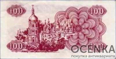 Банкнота 100 карбованцев (купон) 1991 года - 1
