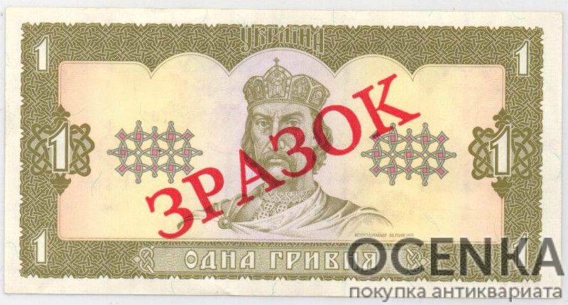 Банкнота 1 гривна 1992 года ЗРАЗОК (образец)