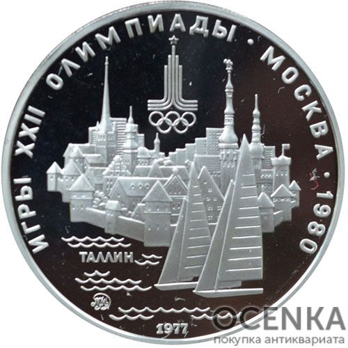 Серебряная монета 5 рублей 1977 года. Олимпиада-80. Таллин - 2