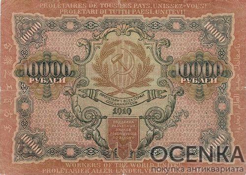 Банкнота РСФСР 10000 рублей 1919-1920 года