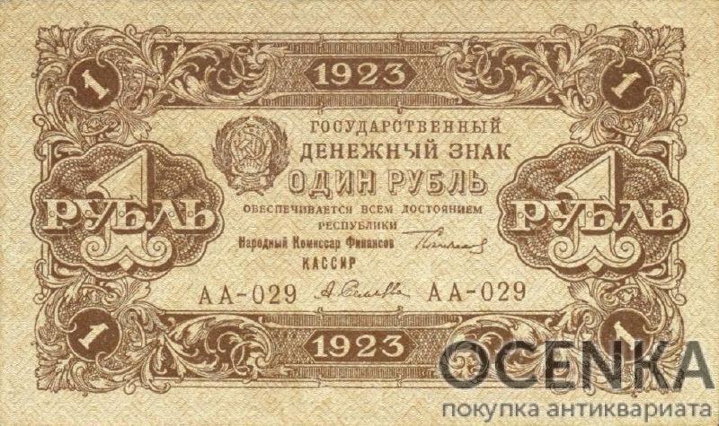 Банкнота РСФСР 1 рубль 1923 года (Второй выпуск)