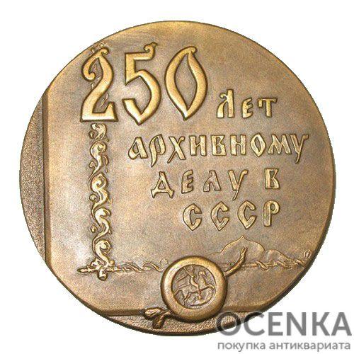 Памятная настольная медаль 250 лет архивному делу СССР
