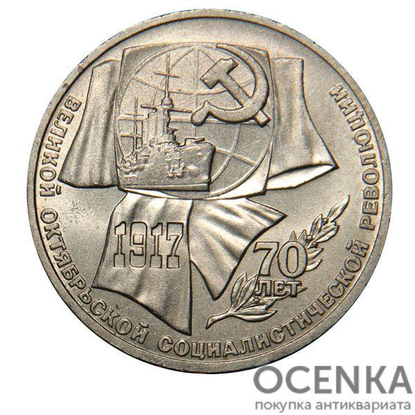 1 рубль 1987 года 70 лет