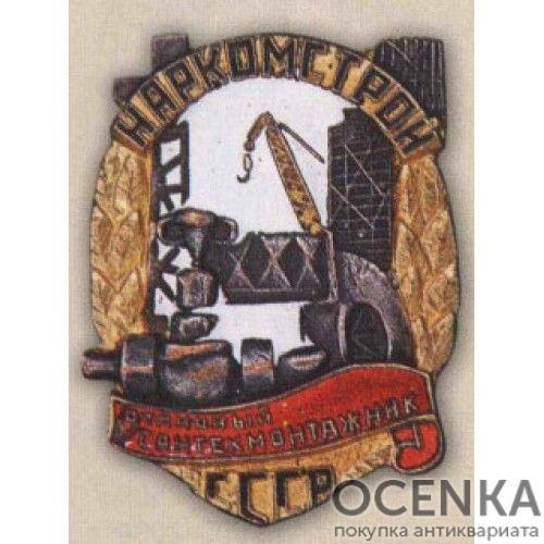 Наркомстрой. «Отличный сантехмонтажник». 1944 – 46 гг.