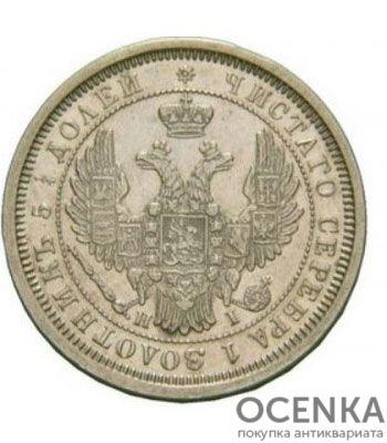 25 копеек 1855 года Александр 2 - 1