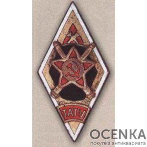 Ромб «ТАТУ». Тамбовское артиллерийско-техническое училище