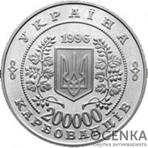 200000 карбованцев 1995 год Богдан Хмельницкий - 1