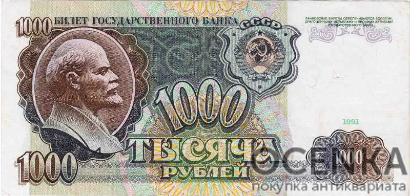 Банкнота 1000 рублей 1991 года