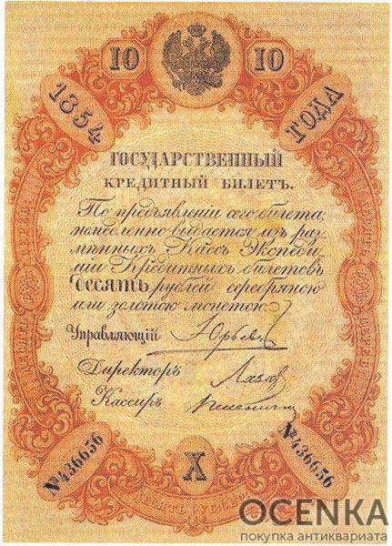 Банкнота (Билет) 10 рублей 1843-1865 годов
