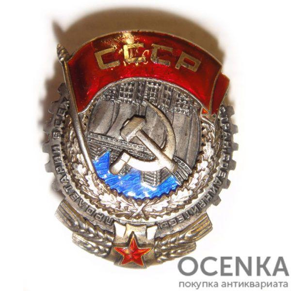 Орден Трудового Красного Знамени - 2