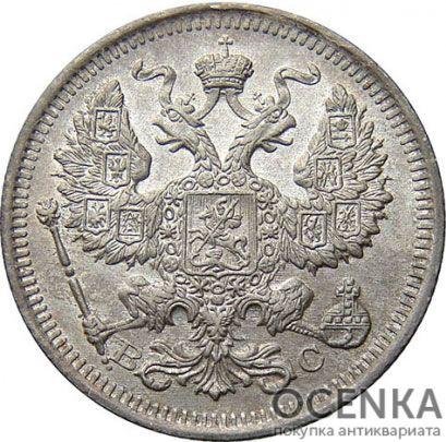 20 копеек 1917 года Николай 2 - 1