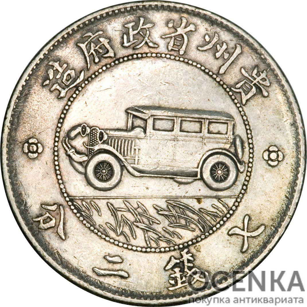 Серебряная монета 1 Юань (1 Yuan) Китай - 3