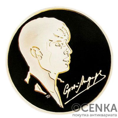 Медаль НБУ Серж Лифар 2002 год