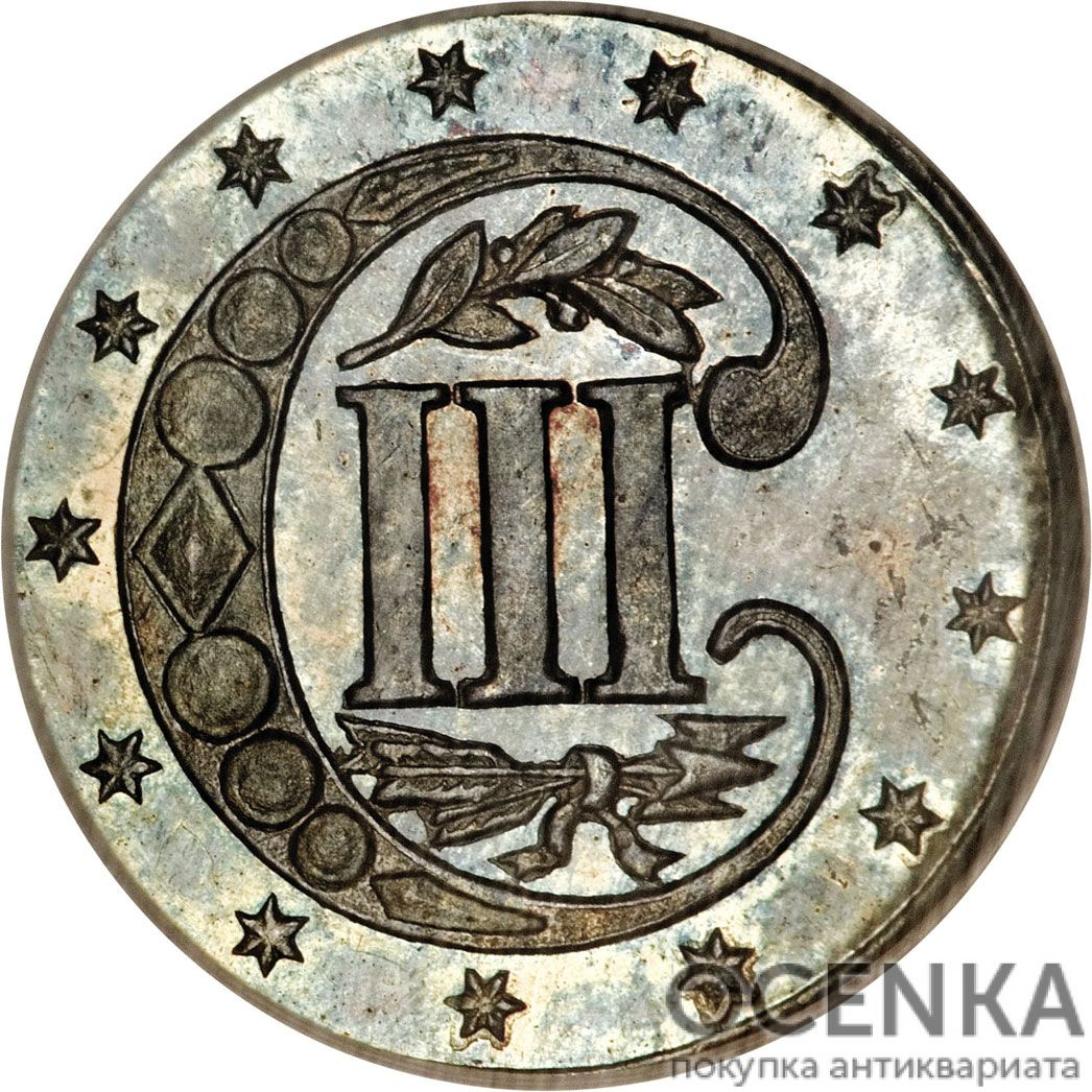 Серебряная монета 3 цента (3 Cent) США - 2