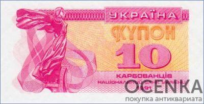 Банкнота 10 карбованцев (купон) 1991 года