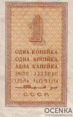 Банкнота 1 копейка 1924 года - 1