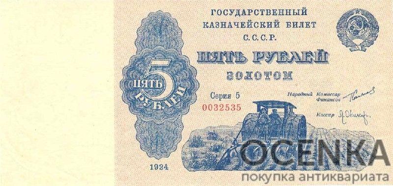Банкнота 5 рублей золотом 1924 года