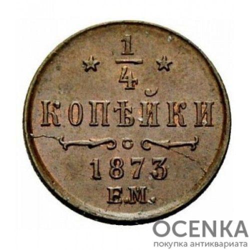 Медная монета 1/4 копейки Александра 2 - 2