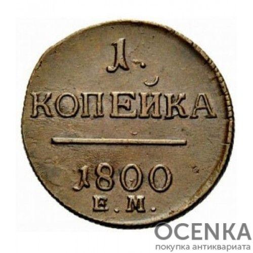 Медная монета 1 копейка Павла 1 - 2