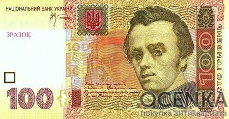 Банкнота 100 гривен 2005-2014 года