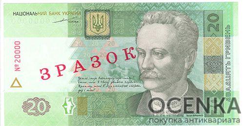 Банкнота 20 гривен 2003-2013 года ЗРАЗОК (образец)