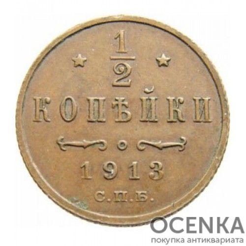 Медная монета 1/2 копейки Николая 2 - 3