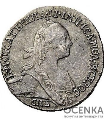 Гривенник 1768 года Екатерина 2 - 1