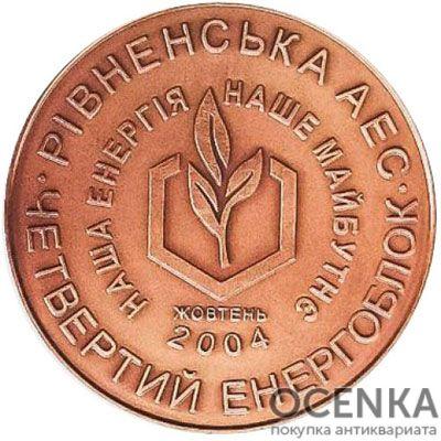 Медаль НБУ Энергоатом. Ровенская атомная електростанция 2004 год - 1