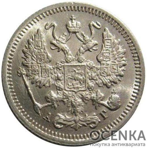 10 копеек 1894 года Николай 2 - 1