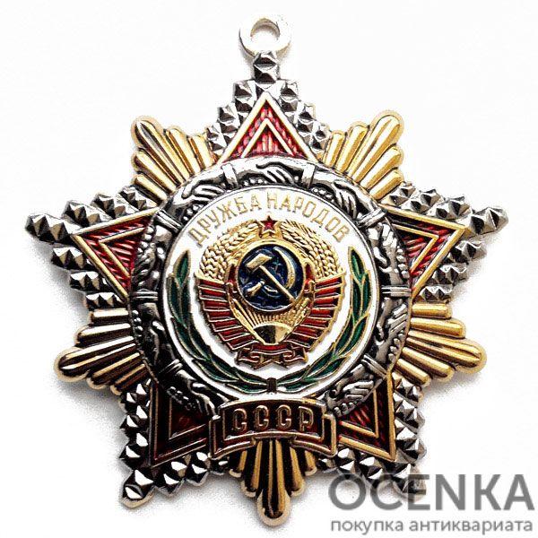Орден Дружбы народов - 1