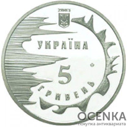 5 гривен 2003 год 2500 лет Евпатории - 1
