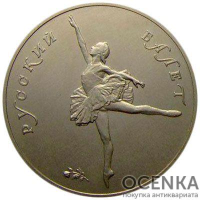 Палладиевая монета 25 рублей 1991 года. Русский балет