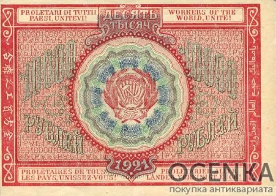 Банкнота РСФСР 10000 рублей 1921 года - 1